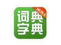 字典词典(6.0)每个中国人必备的app无广告离线查询 安卓