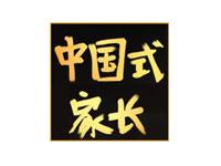 中国式家长 离线破解版|PC游戏