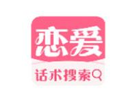 恋爱话术(9.9)免费破解版APP|安卓