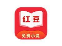 红豆免费小说(2.5.1)去广告版|安卓