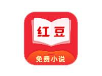 红豆免费小说(2.5.1)去广告版 安卓