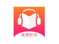 免费听书王 1.6.1 有声小说听书APP 安卓