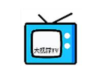 大视界tv 破解版 解锁密码频道 全球电视直播港澳台【安卓、TV、盒子】