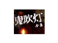 鬼吹灯有声小说周建龙版8部合集高清音质128K[MP3/8.57GB]百度云网盘免费下载